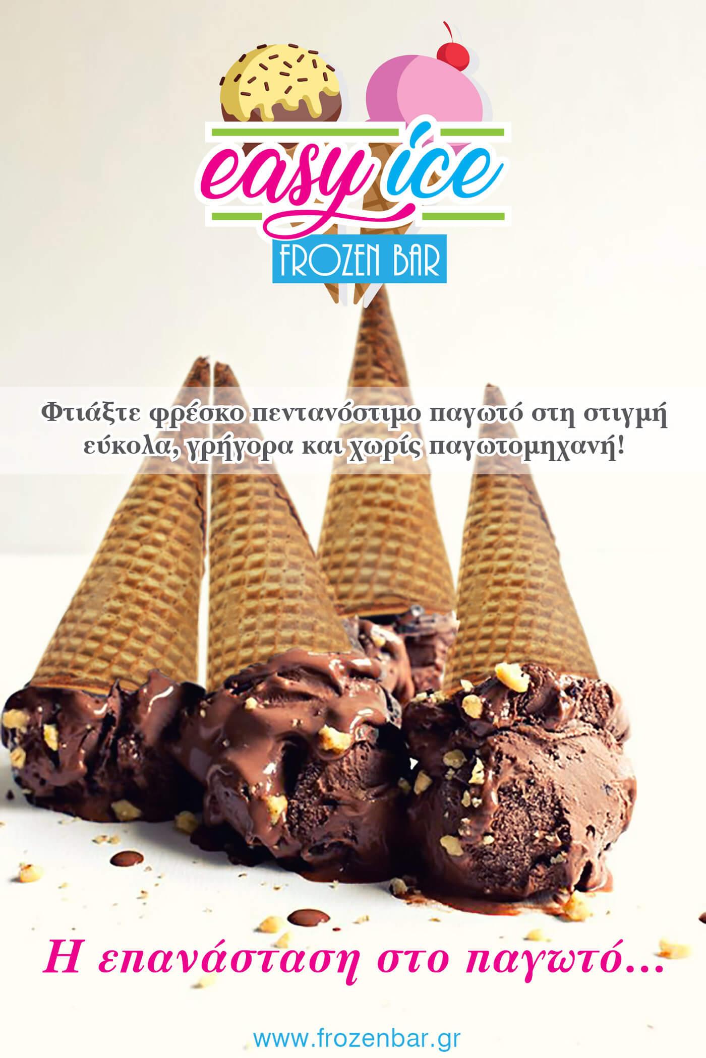 παγωτό χωρίς παγωτομηχανή